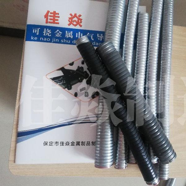基本型可弯曲金属导管